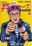 コミック・ワイドショー Vol.2 「探偵!ナイトスクープ」徹底調査