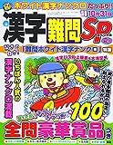漢字難問SP 6月号