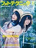 フォトテクニックデジタル 2012年 05月号 [雑誌]