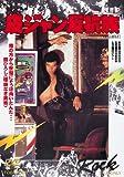 皮ジャン反抗族[DVD]