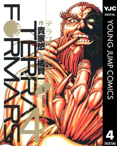 テラフォーマーズ 4 (ヤングジャンプコミックスDIGITAL)