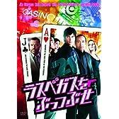 ラスベガスをぶっつぶせ [DVD]