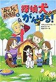 探偵犬、がんばる!―4と1/2探偵局〈5〉 (4と1/2探偵局 (5))