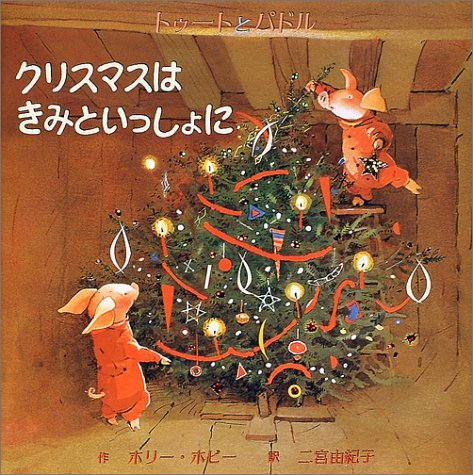 クリスマスはきみといっしょに―トゥートとパドルの詳細を見る