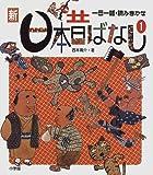 一日一話読みきかせ 新日本昔ばなし(1) (一日一話・読み聞かせ)