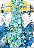 極彩の家(4) (ウィングス・コミックス)