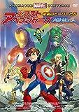 ネクスト・アベンジャーズ:未来のヒーローたち [DVD]