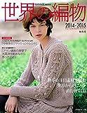 世界の編物2014‐2015秋冬号 (Let's Knit series)