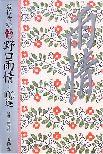 名作童謡 野口雨情100選