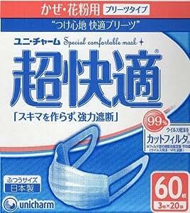 ユニチャーム かぜ・花粉用 超快適マスク プリーツタイプ 60枚 (ふつうサイズ) 日本製