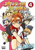 オレンジでりばりぃ (4) (CR comics)