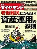 週刊 ダイヤモンド 2012年 5/26号 [雑誌]