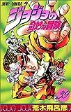 ジョジョの奇妙な冒険 (39) (ジャンプ・コミックス)