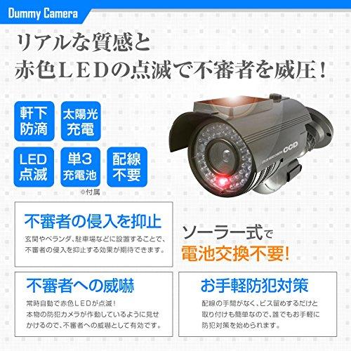 ソーラー付きバレット型 ダミーカメラ OS-175G(1台)