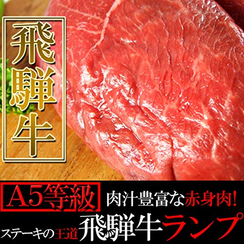 飛騨牛【A5等級】ランプ100g×5枚入り 冷凍 枝豆1kgセット