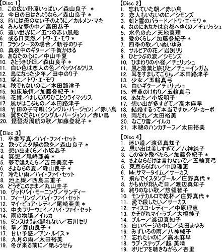歌姫BEST フォーク&ニューミュージック CD7枚組