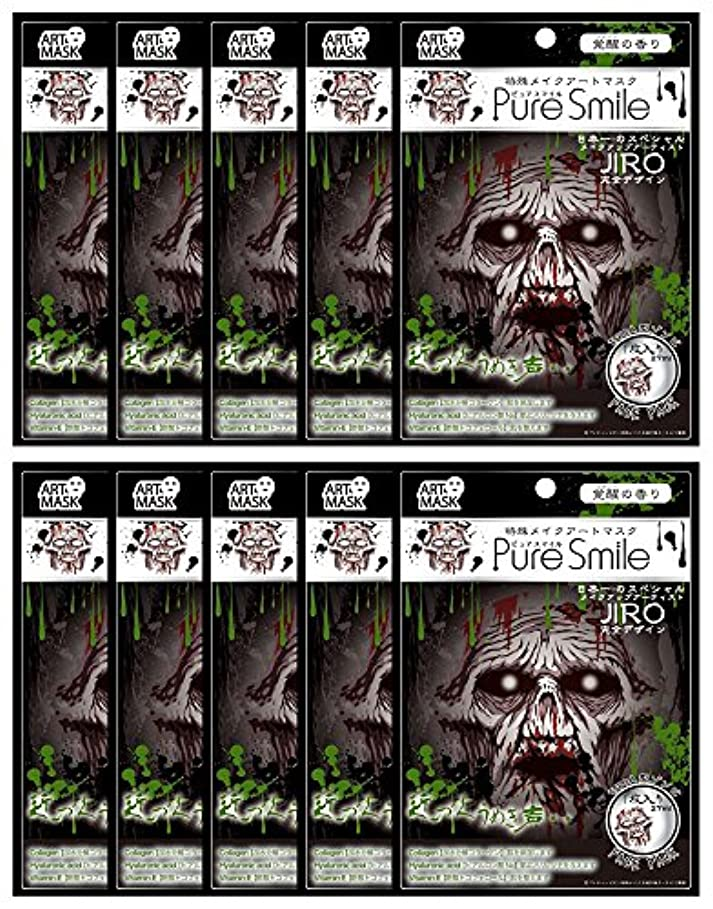 犯罪解明するロデオピュアスマイル 特殊メイクアートマスク typeA型ゾンビ ART14 1枚入 ×10セット