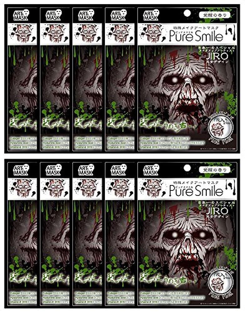 ドラマプラグケニアピュアスマイル 特殊メイクアートマスク typeA型ゾンビ ART14 1枚入 ×10セット