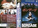 ボンデージ [VHS]