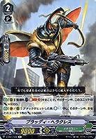 【シングルカード】V-EB01)ブラッディ・ヘラクレス/メガコロニー/R/V-EB01/030