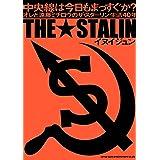 中央線は今日もまっすぐか? オレと遠藤ミチロウのザ・スターリン生活40年