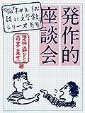 発作的座談会 「椎名誠 旅する文学館」シリーズ