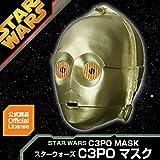 《公式》 スターウォーズ 本格 マスク 【 C-3PO / C3PO 】 日本製 STAR WARS オフィシャル ライセンス グッズ コスプレ コスチューム
