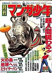 月刊 マンガ少年 1977年12月号