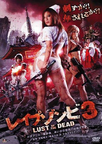 レイプゾンビ3 [DVD]