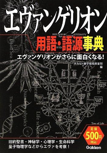 エヴァンゲリオン用語・語源事典