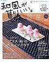 和風が暮らしいい。 (No.24(2006.Spring)) (別冊美しい部屋)