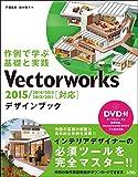 作例で学ぶ基礎と実践 Vectorworksデザインブック 2015/2014/2013/2012/2011対応