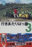 シェルパ斉藤の行きあたりばっ旅〈3〉 (小学館文庫)