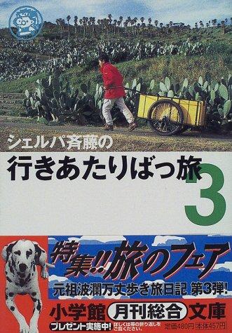 シェルパ斉藤の行きあたりばっ旅〈3〉 (小学館文庫)の詳細を見る