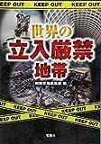 世界の立入厳禁地帯 (宝島SUGOI文庫)