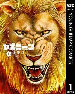 [畑優以]のヤスミーン 1 (ヤングジャンプコミックスDIGITAL)