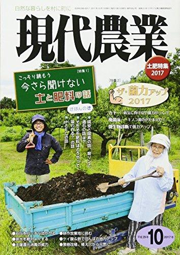 現代農業 2017年 10 月号 [雑誌]