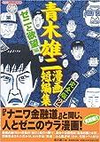 青木雄二漫画短編集 / 青木 雄二 のシリーズ情報を見る