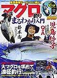 マグロ釣りまるわかり入門 (コスミックムック)