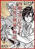 シンパチ ‐西郷の右腕‐ (サイコミ×裏少年サンデーコミックス)