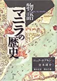 物語 マニラの歴史 画像