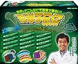 米村でんじろう先生 科学手品12 シリーズ2