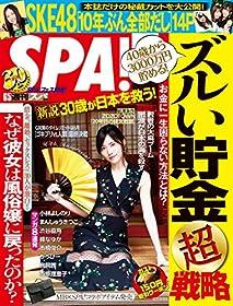週刊SPA!(スパ) 2018年 6/5 号 [雑誌] 週刊SPA! (デジタル雑誌)