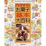 お菓子基本大百科