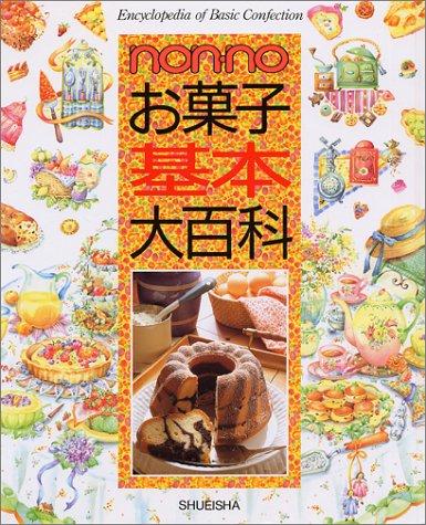 non・noお菓子基本大百科