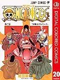 ONE PIECE カラー版 20 (ジャンプコミックスDIGITAL)