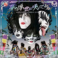 ももいろクローバーZ「Rock and Roll All Nite」のジャケット画像