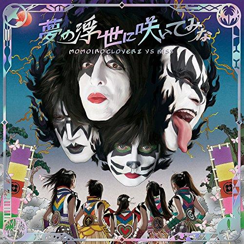 「夢の浮世に咲いてみな」【KISS盤】の詳細を見る