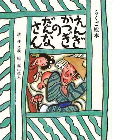 えんぎかつぎのだんなさん―らくご絵本 (日本傑作絵本シリーズ―らくご絵本)の詳細を見る