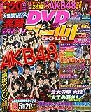 実戦デダマックスDVD GOLD vol.6 (いずみムック 35)